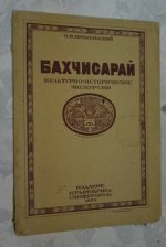 Бахчисарай. (Культурно-исторические экскурсии).