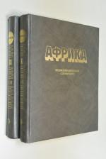 Африка: энциклопедический справочник. В 2-х томах