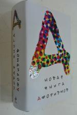 Новая книга афоризмов.