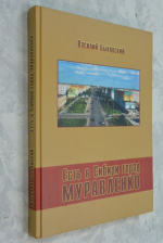 Есть в Сибири город Муравленко.