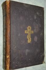 Библия или Книги Священнаго Писания Ветхаго и Новаго Завета.