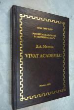 Vivat Academia! (По материалам личного архива Президента-основателя РАЕН проф. Д.А. Минеева)