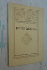 Государственный музей восточных культур. Путеводитель.