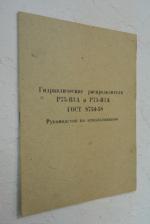 Гидравлические распределители Р75-В3А и Р75-В2А. ГОСТ 8754-58.