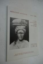 Афинский акрополь. 1975-1983. Научные исследования. Поиски. Реставрации