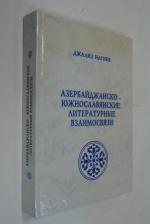 Азербайджанско-южнославянские литературные взаимосвязи.