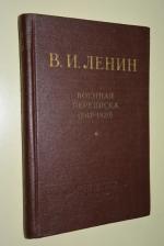 В.И.Ленин. Военная переписка (1917-1920 гг.).