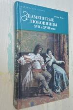 Знаменитые любовницы XVII и XVIII века.