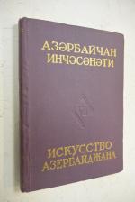 Искусство Азербайджана. Выпуск VII.