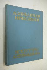 Искусство Азербайджана. Выпуск VI.