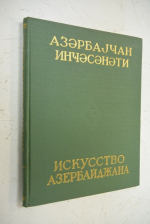Искусство Азербайджана. Выпуск Х.