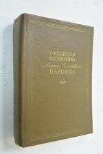 Российская грамматика Антона Алексеевича Барсова.