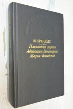 Исторические повести. Племянник короля. Адъютант Бонапарта. Мария Валевская.
