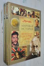 Мировая история. Новейшая история XX век. В двух томах.
