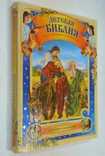 Детская Библия в классических иллюстрациях.