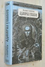 Адмирал Ушаков. Флотовождь.