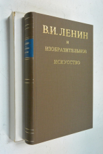 В.И. Ленин и изобразительное искусство.