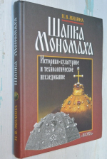 `Шапка Мономаха`. Историко-культурное и технологическое исследование.