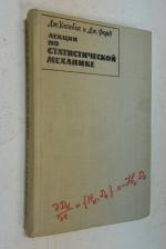 Лекции по статистической механике.