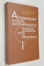 Алгебраические аспекты интегрируемости нелинейных динамических систем на многообразиях.