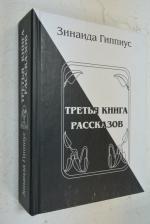 Книга третья.