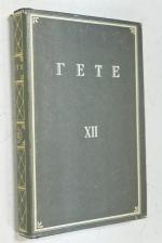 Собрание сочинений в 13-ти томах. Том XII. Письма.