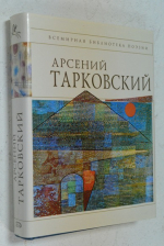 Арсений Тарковский.