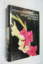 Иллюстрированная энциклопедия растений.