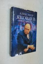 Александр Яковлев: Свобода - моя религия.