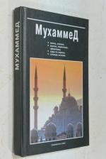 Мухаммед. Жизнь, учение. Мысли, изречения, афоризмы. Суры из Корана. Словарь ислама.