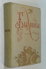 Былины. В двух томах. Том 1.