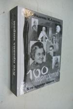 100 портретов. Кто правил миром.