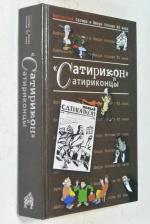 Антология Сатиры и Юмора России XX века. Том 3. Сатирикон и сатириконцы.