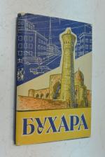 Бухара. Краткий справочник.