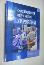 Симуляционное обучение по хирургии