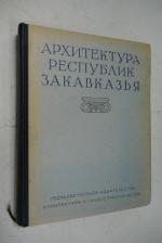 Архитектура республик Закавказья. Сборник статей.