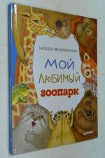 Мой любимый зоопарк.