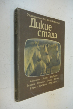Дикие стада.: Антилопы. Зебры. Верблюды. Бизоны. Буйволы. Олени. Бараны. Козлы. Вилорги. Мустанги.