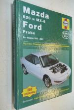 Mazda 626 и MX-6, Ford Probe.
