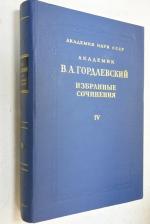 Избранные сочинения. Том 4: Этнография, история востоковедения, рецензии.