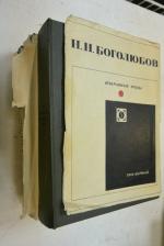 Избранные труды в трех томах.
