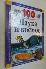 100 вопросов и ответов. Наука и космос.