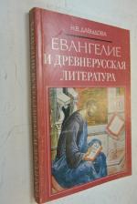 Евангелие и древнерусская литература.
