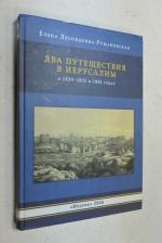 Два путешествия в Иерусалим в 1830-1831 и 1861 годах.
