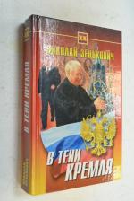 В тени Кремля.