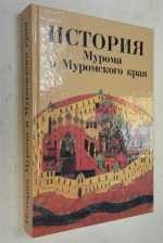 История Мурома и Муромского края.