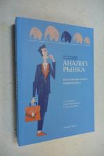 Анализ рынка: Настольная книга маркетолога.