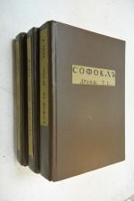 Драмы. В трех томах.