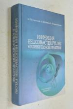 Инфекция Helicobacter pylori в клинической практике.