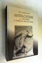 Анти-Сизиф, или Человек в зеркале философии